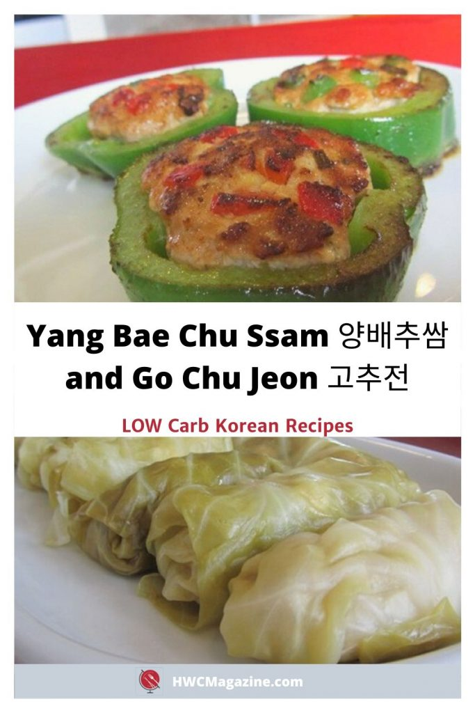 Yang Bae Chu Ssam 양배추쌈 and Go Chu Jeon 고추전 / https://ww.hwcmagazine.com